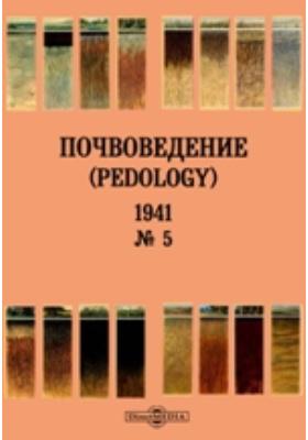 Почвоведение = Pedology. № 5. 1941 г