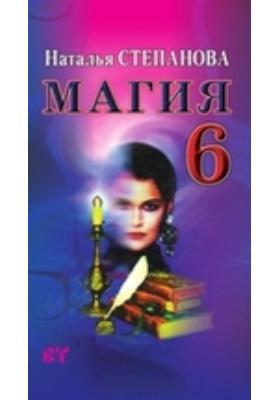 Магия-6. Заговоры на все случаи жизни