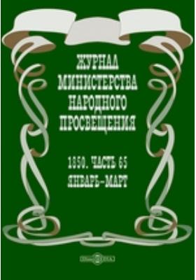 Журнал Министерства Народного Просвещения: журнал. 1850. Январь-март, Ч. 65