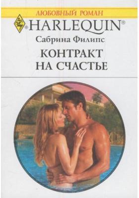 Контракт на счастье = Valenti's One-Month Mistress : Роман