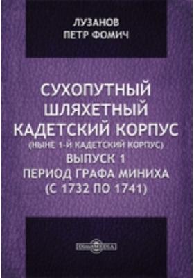 Сухопутный Шляхетный кадетский корпус (ныне 1-й Кадетский корпус)(с 1732 по 1741). Вып. 1. Период графа Миниха