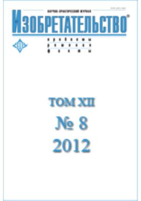 Изобретательство : проблемы, решения, факты: журнал. 2012. Т. XII, № 8