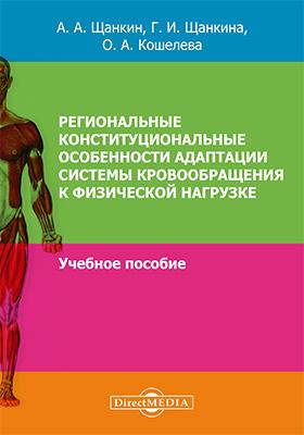 Региональные конституциональные особенности адаптации системы кровообращения к физической нагрузке: учебное пособие