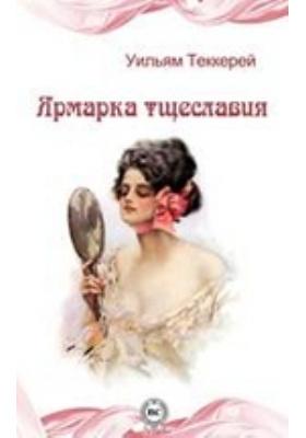 Ярмарка тщеславия: художественная литература