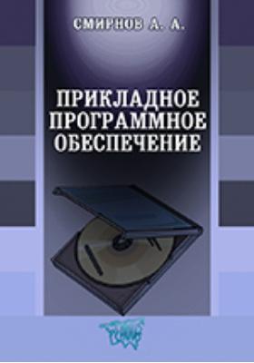 Прикладное программное обеспечение: учебно-практическое пособие