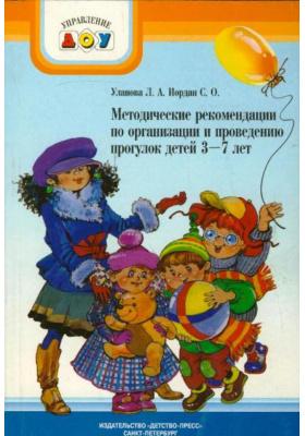 Методические рекомендации по организации и проведению прогулок для детей 3-7 лет