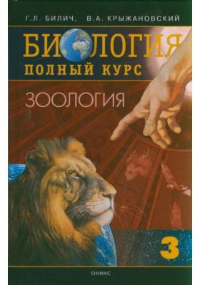 Биология. Полный курс. В 4 томах. Том 3. Зоология : 6-е издание, переработанное и дополненное