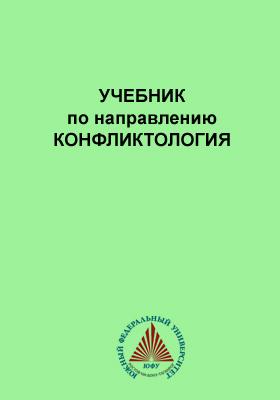Учебник по направлению Конфликтология: учебник