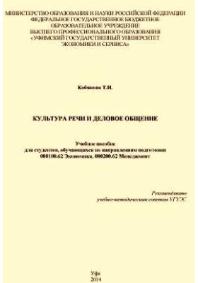 Социальная психология : Учебное пособие для студентов, обучающихся по направлениям подготовки 080100.62 Экономика, 080200.62 Менеджмент