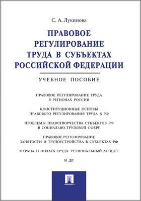 Правовое регулирование труда в субъектах Российской Федерации: учебное пособие