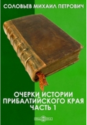 Очерки истории Прибалтийского края, Ч. 1