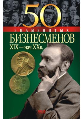 50 знаменитых бизнесменов XIX – начала XX в