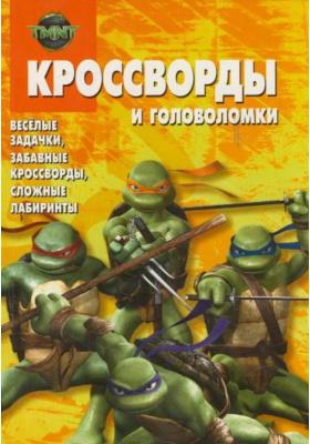"Сборник кроссвордов и головоломок № КиГ 0806 (""Черепашки-ниндзя"") = Teenage Mutant Ninja Turtles Crosswords and Puzzles № 0806"