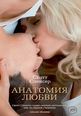 Анатомия любви: роман