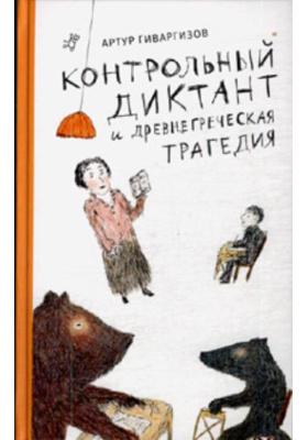 Контрольный диктант и древнегреческая трагедия : Пьесы для чтения