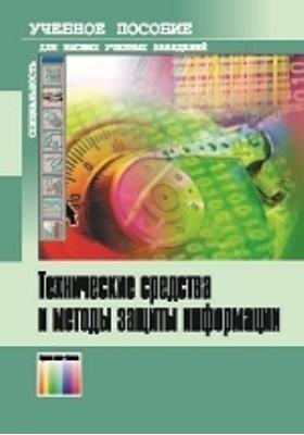 Технические средства и методы защиты информации: учебное пособие для вузов