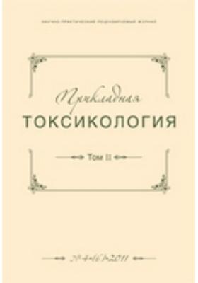 Прикладная токсикология: журнал. 2011. Т. II, № 4(6)