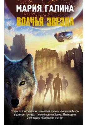 Волчья звезда : Фантастический роман