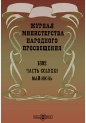 Журнал Министерства Народного Просвещения. 1892. Май-июнь, Ч. 281