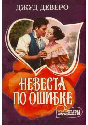Невеста по ошибке = Couterfeit Lady : Роман