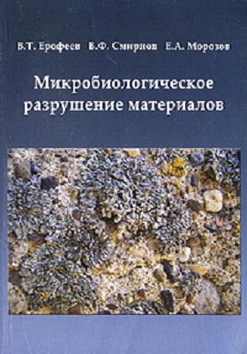 Микробиологическое разрушение материалов: учебное пособие