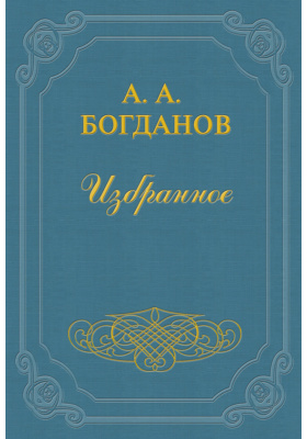 Отчет товарищам большевикам устраненных членов расширенной редакции «Пролетария»