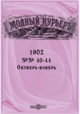 Модный курьер. 1902. №№ 40-44, Октябрь-ноябрь