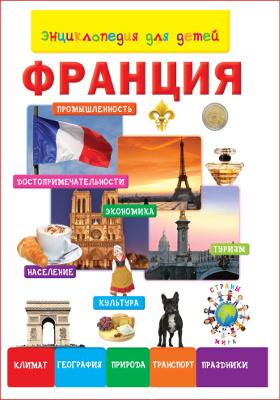 Франция : энциклопедия для детей