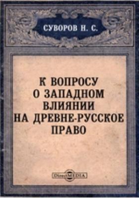 К вопросу о западном влиянии на древне-русское право: публицистика