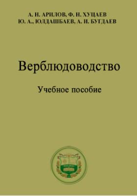 Верблюдоводство: учебное пособие