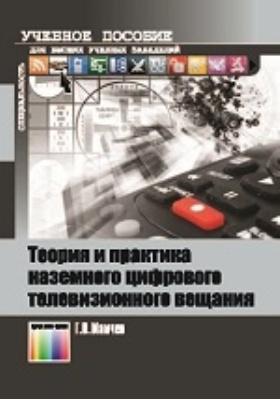 Теория и практика наземного цифрового телевизионного вещания: учебное пособие для вузов