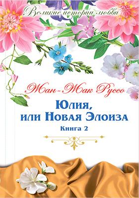 Т. 59. Юлия, или Новая Элоиза : письма двух любовников, живущих в маленьком городке у подножия Альп : в 2 кн. Кн. 2