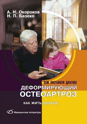 Деформирующий остеоартроз: научно-популярное издание