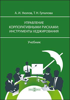 Управление корпоративными рисками : инструменты хеджирования: учебник