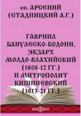 Гавриил Банулеско-Бодони, экзарх Молдо-Влахийский (1808-12 гг.) и митрополит Кишиневский (1813-21 гг.)
