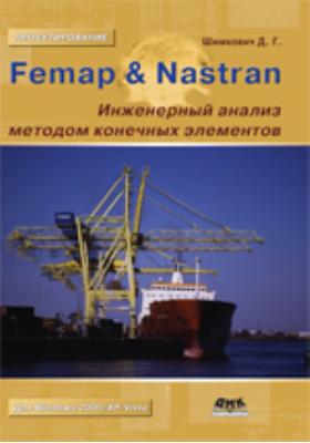 Femap & Nastran. Инженерный анализ методом конечных элементов