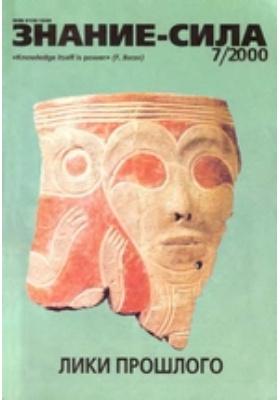 Знание-сила. 2000. № 7