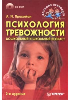 Психология тревожности: дошкольный и школьный возраст (+CD) : 2-е издание