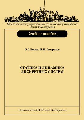 Статика и динамика дискретных систем: учебное пособие