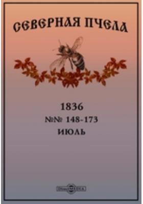 Северная пчела. 1836. №№ 148-173, Июль