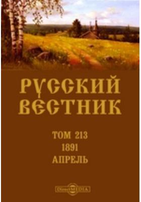 Русский Вестник: журнал. 1891. Т. 213, Апрель