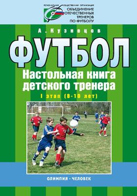 Футбол : Настольная книга детского тренера. I этап (8—10 лет)