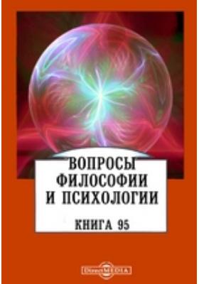 Вопросы философии и психологии: журнал. 1908. Книга 95