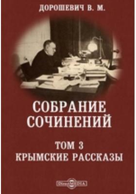 Собрание сочинений. Т. 3. Крымские рассказы