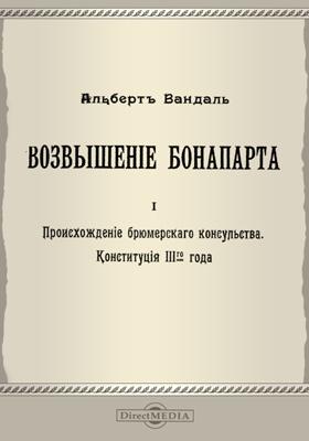 Возвышение Бонапарта: монография