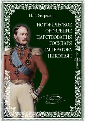 Историческое обозрение царствования государя императора Николая I
