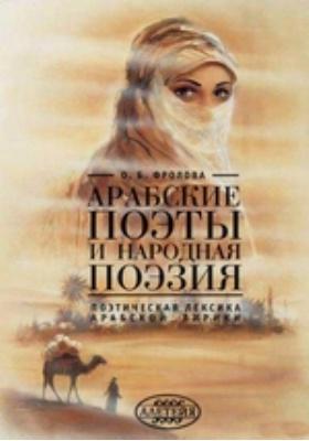Арабские поэты и народная поэзия: поэтическая лексика арабской лирики: монография