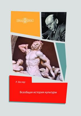 Всеобщая история культуры: историко-документальное издание