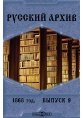 Русский архив: журнал. 1868. Вып. 9
