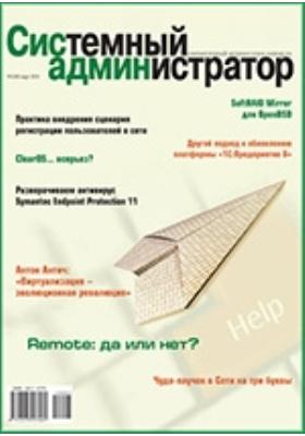 Системный администратор. 2010. № 3 (88)
